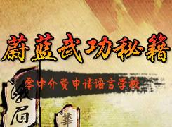 蔚蓝零中介申请日本语言学校_蔚蓝留学不仅零中介费还超高通过率