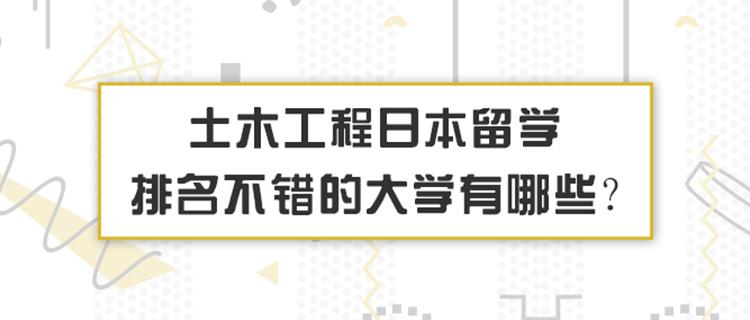 土木工程日本留學排名不錯的大學有哪些?
