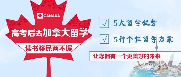 高中生加拿大留學