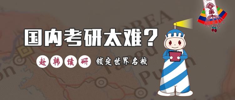 韩国研究生留学申请条件