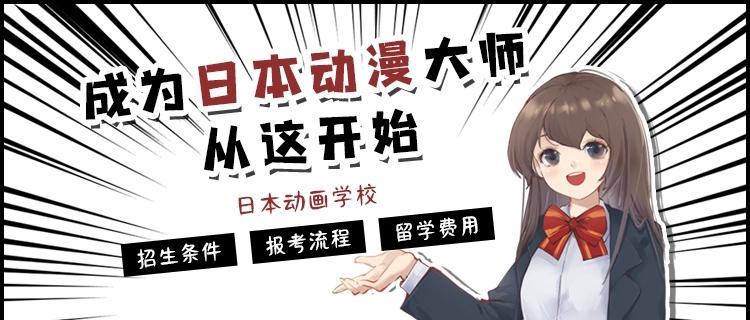日本留学学动漫