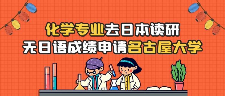 化学专业去日本读研无日语成绩申请名古屋大学
