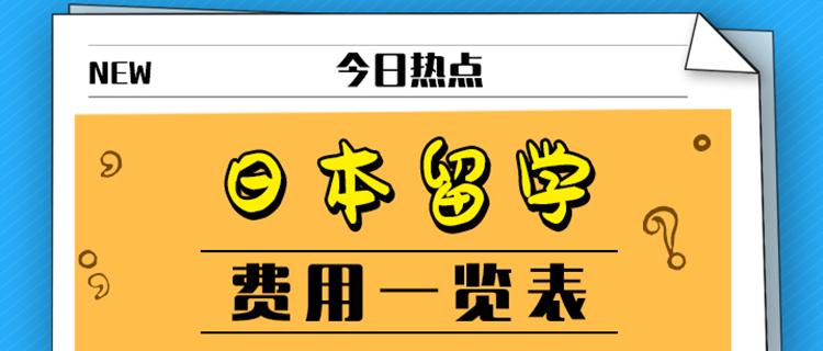 日本留學費用