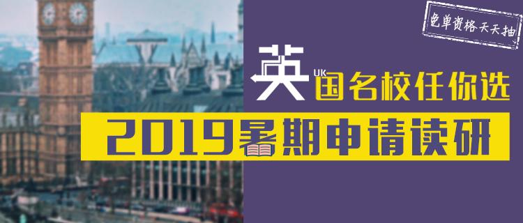 暑期英國申請讀研