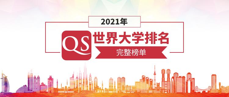 2021年QS世界大学排名