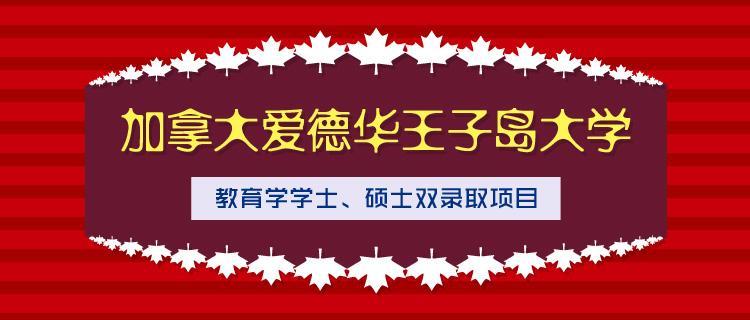 加拿大愛德華王子島大學丨教育學學士、碩士雙錄取項目
