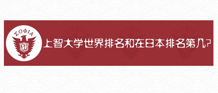 上智大學世界排名和在日本排名第幾?