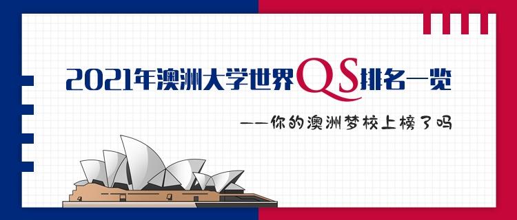 2021年澳洲大学QS排名