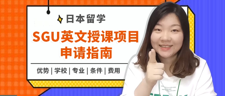 日本留学sgu英文授课项目申请指南