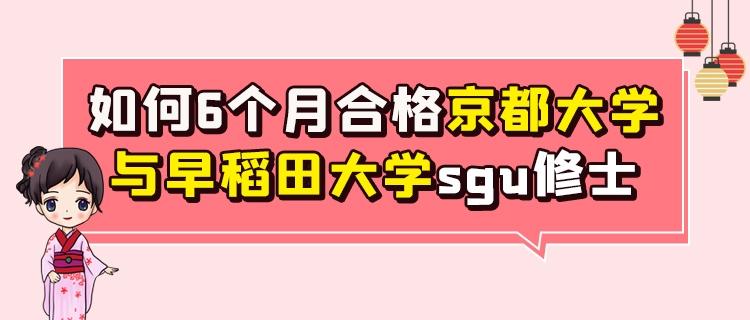 如何6个月合格京都大学与早稻田大学sgu修士