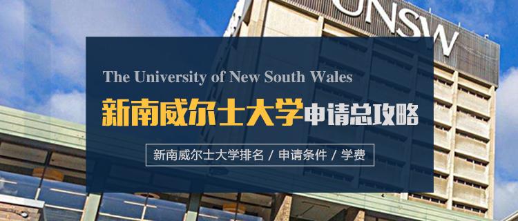 新南威爾士大學