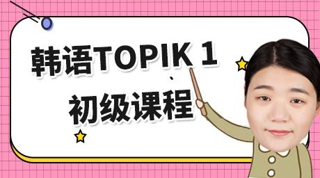 韩语TOPIK 1 初级课程