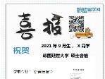 【感谢信】收到2021年9月在韩申硕X同学感谢信一封