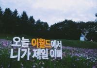 玩转韩国游乐场,放心去做小孩子