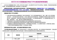 关于2021年10月韩国语能力考试(TOPIK)报名的通知