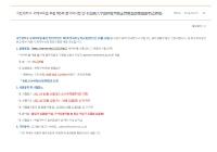 【注意】2022年3月国民大学本科入学校内韩语考试日程