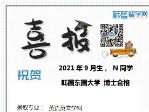 【感谢信】收到2021年9月赴韩读博N同学感谢信一封