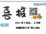 【感谢信】收到2021年9月赴韩读硕Z同学感谢信一封