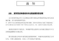【注意】留学签证材料中出现虚假存款证明,经审查发现后将会被拒签