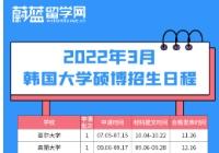 【注意】2022年3月韩国韩国大学硕博招生日程(更新中)