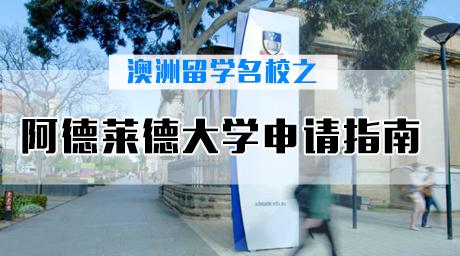 澳洲留学名校之阿德莱德大学申请指南