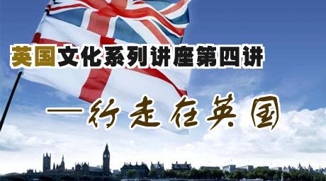 英國文化系列講座第四講—行走在英國