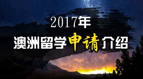 2017年澳洲留学申请流程介绍