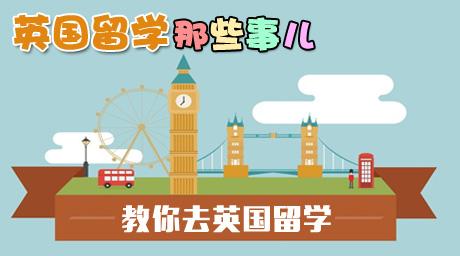 英國留學那些事兒-01教你去英國留學