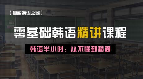 【蔚藍韓語之窗】零基礎韓語精講課程第四講