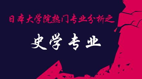 日本留學之日本史學專業解析