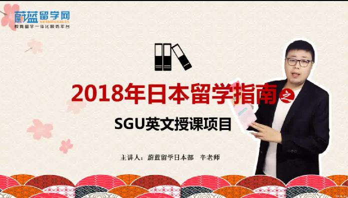 2018年日本英語授課SGU項目留學揭秘