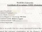 早稻田大学sgu项目社会科学(GSSS)修士怎么申请?