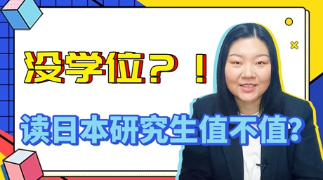 去日本留学读研究生有什么条件?含金量高吗?