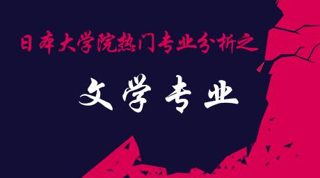 日本留學之日本文學專業解析