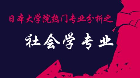 日本留學之日本社會學專業路在何方?
