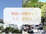 普通二本去日本留学报名30天拿3个研究生offer