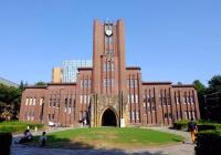 東京大學城市規劃專業介紹