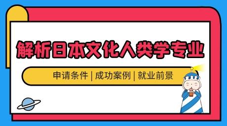日本留学文化人类学专业解析