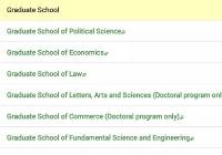 早稻田大学sgu英文项目修士专业和申请条件是什么?