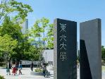 日語專業出身如何轉專業去東北大學讀研究生
