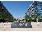 日語N2水平如何去九州大學讀研究生