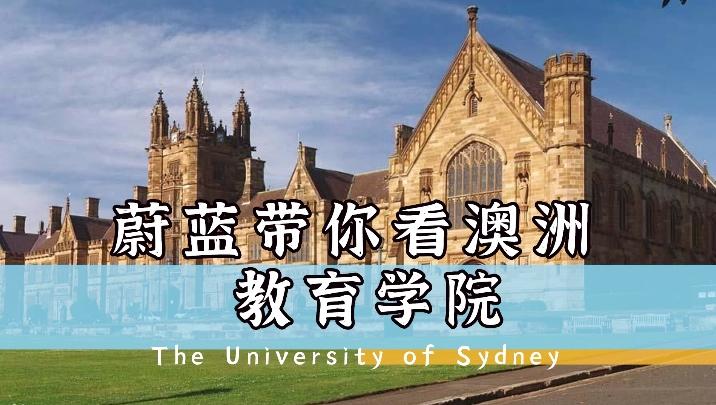 我在悉尼大学|悉尼大学教育学院和你想象中一样吗?