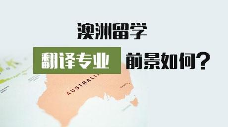 澳洲留学翻译专业前景如何?