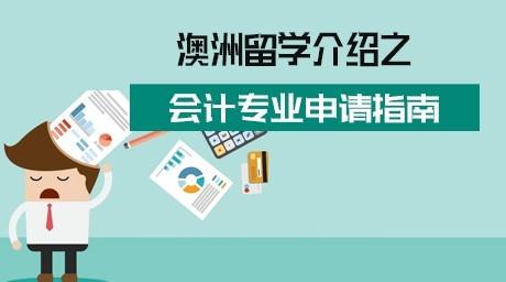 澳洲留学介绍之会计专业申请指南