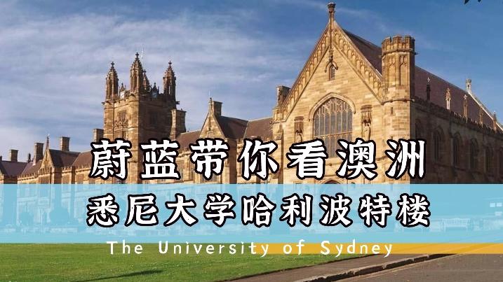 我在悉尼大学|今日打卡悉尼大学哈利波特楼!