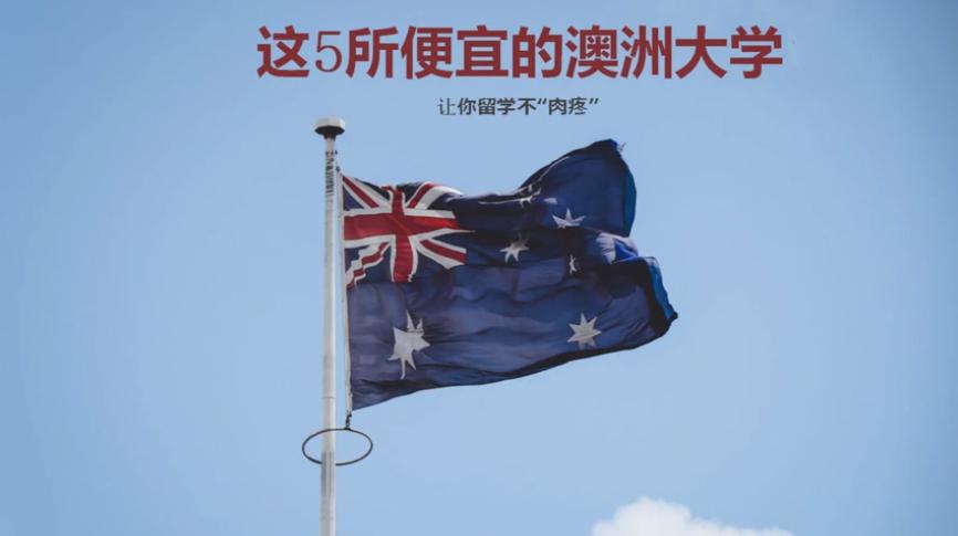 澳洲留學學費便宜且門檻低的大學介紹