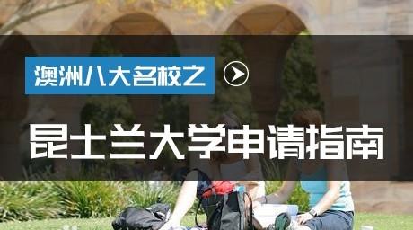 澳洲留学名校之昆士兰大学申请指南