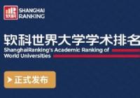 2020软科世界大学学术排名(ARWU)-英国大学排名